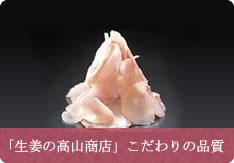 「生姜の高山商店」こだわりの品質のイメージ
