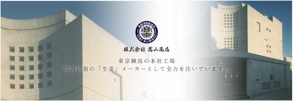 東京練馬の本社工場 国内屈指の「生姜」メーカーです。